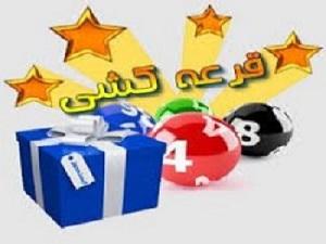 اعلام نتایج قرعه کشی فصل بهار ۹۶ باشگاه مشتریان