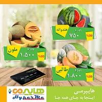 تخفیف ویژه میوه مختص باشگاه مشتریان هایپرمی های تهران