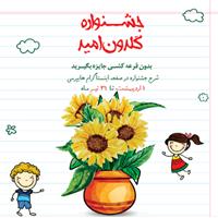 گفت و گوی ماهنامه تجارت طلایی با حسام قنبر پیرامون جشنواره گلدان امید