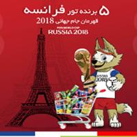 اسامی برندگان جشنواره جام جهانی۲۰۱۸