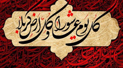 سالروز شهادت سید و سالار شهیدان امام حسین(ع) تسلیت باد