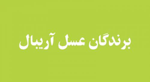 اسامی برندگان جشنواره عسل آریبال