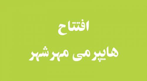 هایپرمی مهرشهر با رعایت تمام تمهیدات بهداشتی افتتاح شد