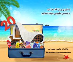 افتتاحیه هایپرمی محمود آباد