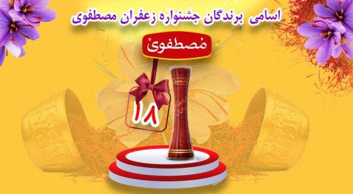 اسامی برندگان جشنواره زعفران مصطفوی