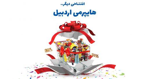 افتتاح هایپرمی اردبیل