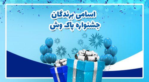 اسامی برندگان جشنواره پاک وش