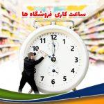 ساعت کاری فروشگاه ها با توجه به اعمال محدودیت ها و شیوع بیماری کرونا