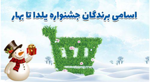 اسامی برندگان جشنواره یلدا تا بهار