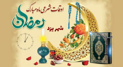 اوقات شرعی شهر یزد
