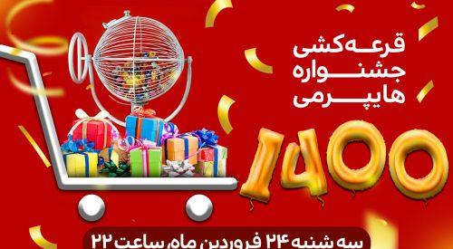 قرعه کشی جشنواره نوروزی ۱۴۰۰