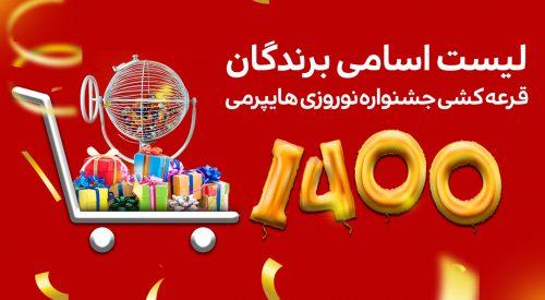 اسامی برندگان قرعه كشی جشنواره نوروزی ١٤٠٠