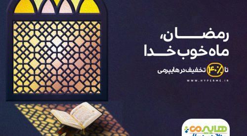 تخفیفات رمضانی
