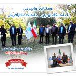 همکاری فروشگاههای زنجیرهای هایپرمی با دانشگاه تهران – دانشکده کارآفرینی